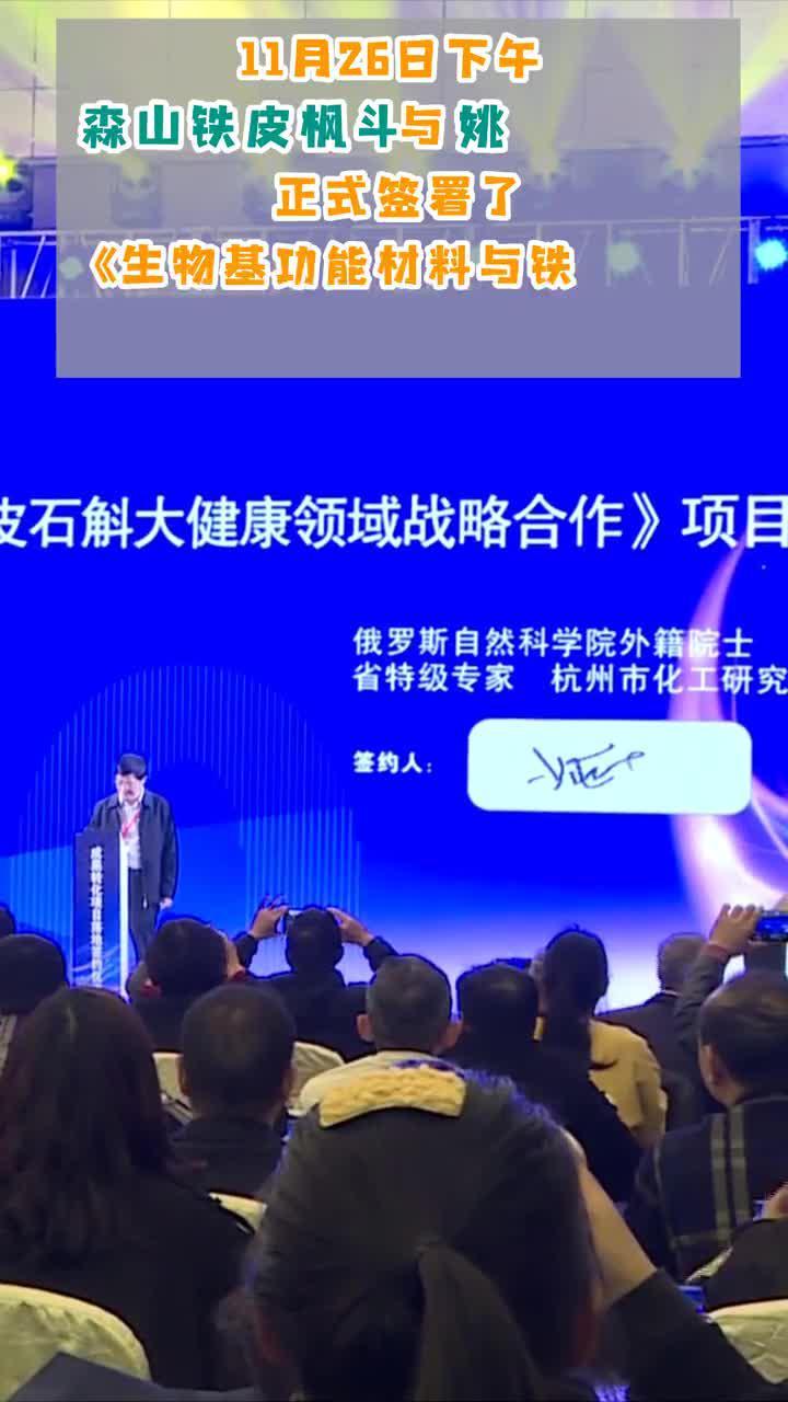 森宇控股集团、姚献平院士签署战略合作协议……
