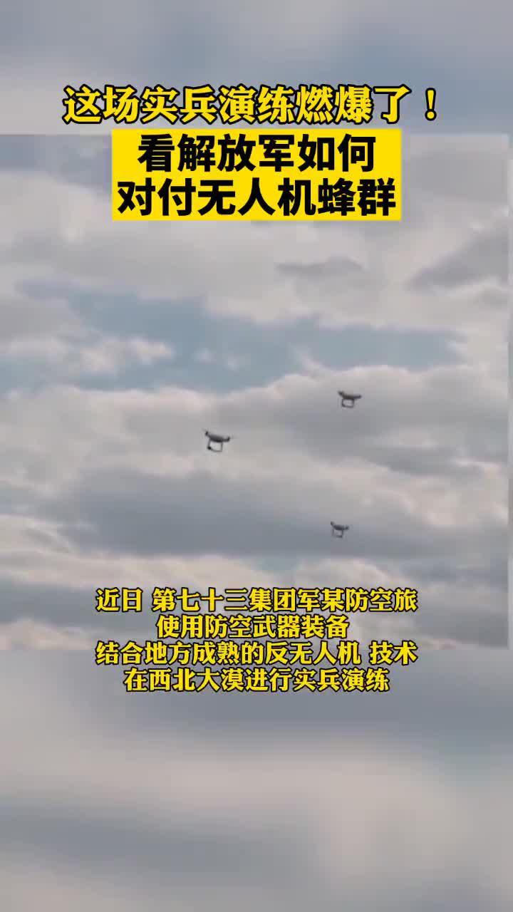 解放军如何对付无人机蜂群? 这场超燃实兵演练太燃了!