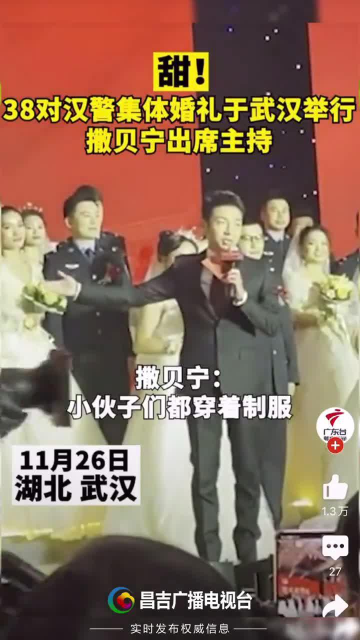 11月26日,撒贝宁为武汉38位民警主持集体婚礼