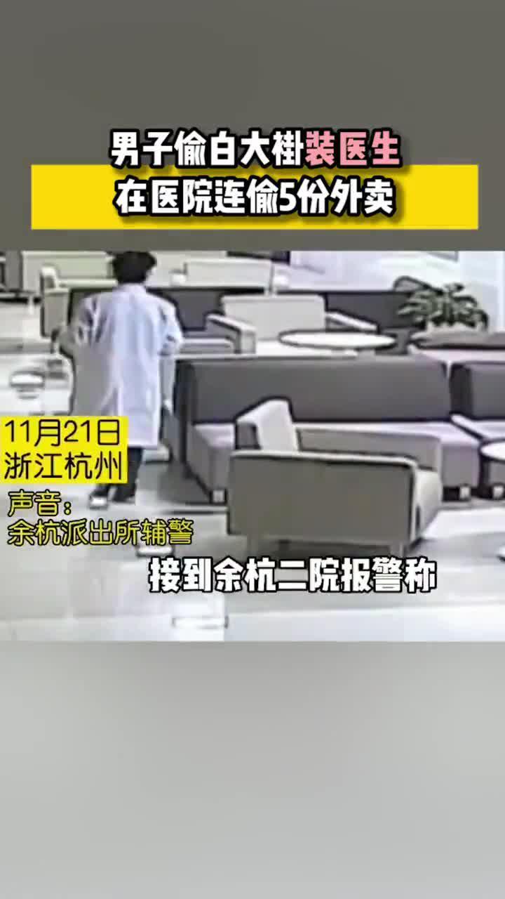 男子冒充实习医生偷5次外卖,连白大褂都是从医院偷的