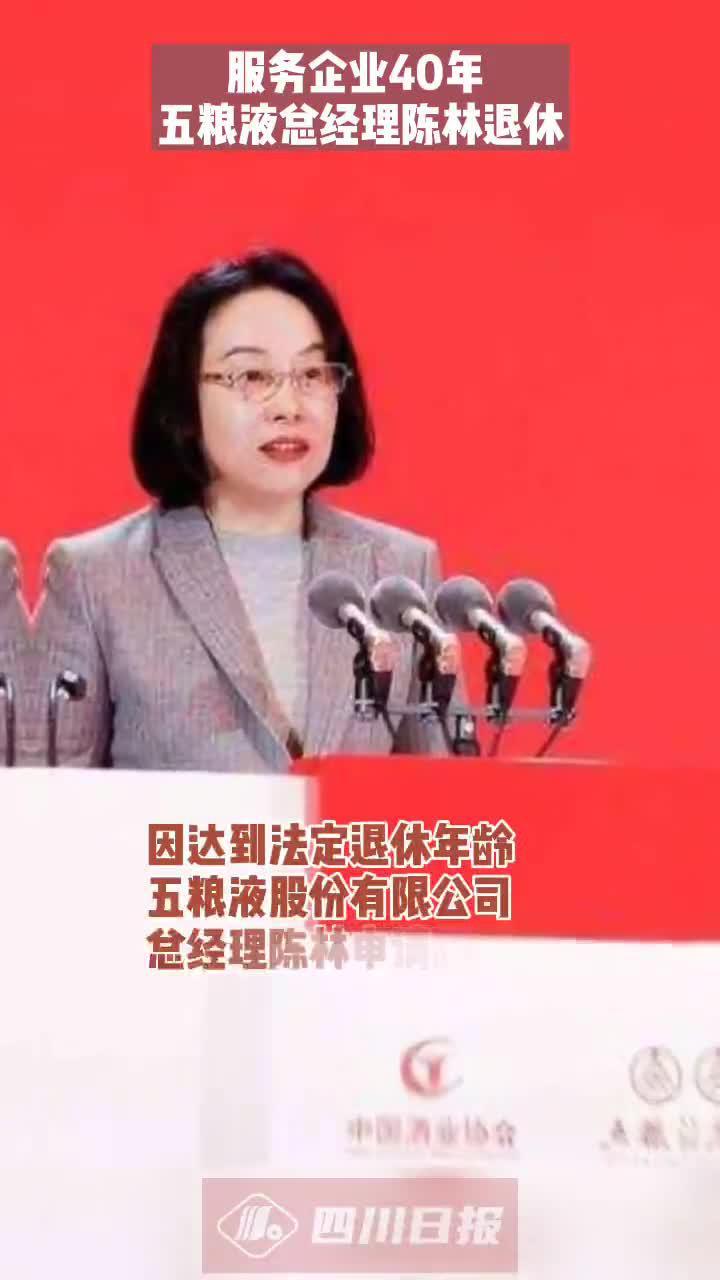 服务企业40年 ,总经理陈林退休