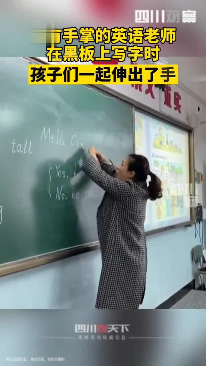 四川泸州合江有一位没有手掌和脚掌的梅子老师……
