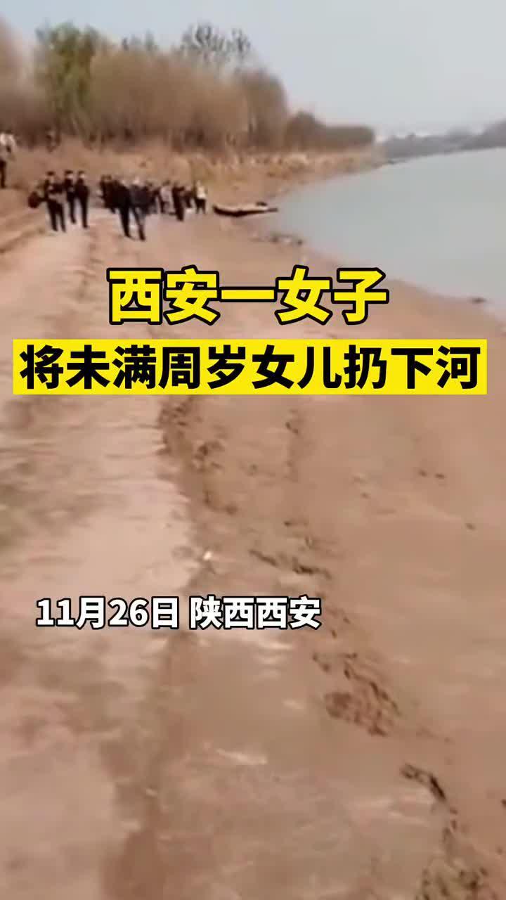 西安一女子将未满周岁女儿扔下河警方:或产后抑郁……