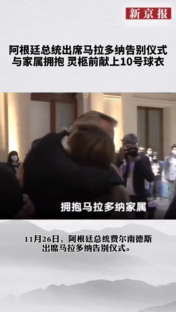 阿根廷总统出席马拉多纳告别仪式:与家属拥抱……