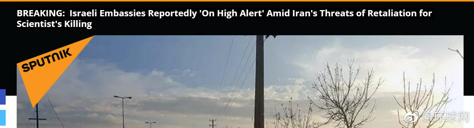 快讯!外媒:伊朗誓言要就核科学家遇害事件报复后…………