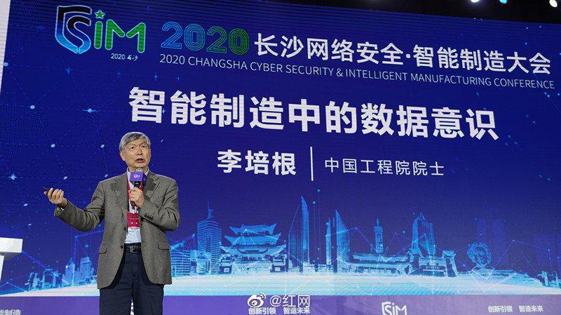 中国工程院院士李培根在开幕峰会上……
