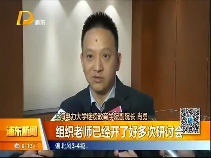 上海电力大学牵手特斯拉 探索人才培养机制