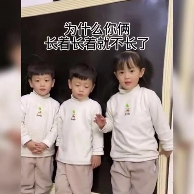 凭实力长大的妹妹!妹妹和双胞胎哥哥排排站,看到最后真令人意外
