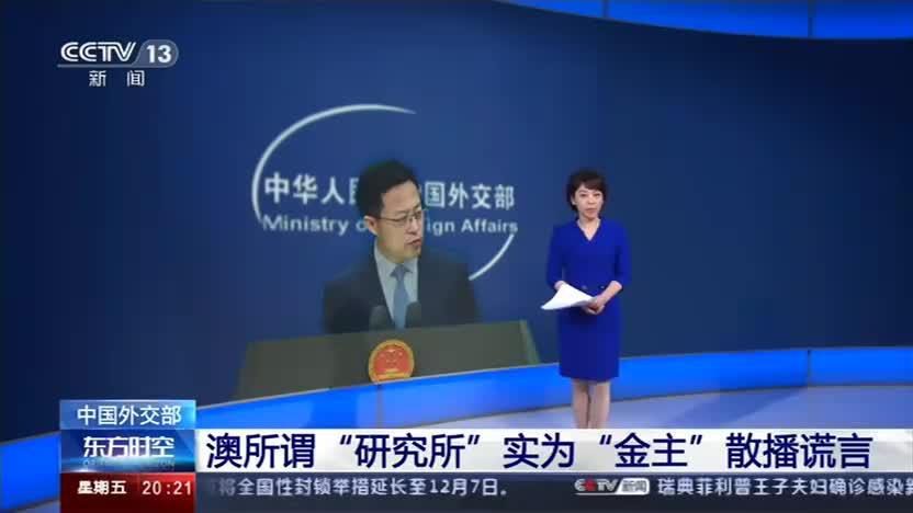"""中国外交部:澳所谓""""研究所""""实为""""金主""""散播谎言"""