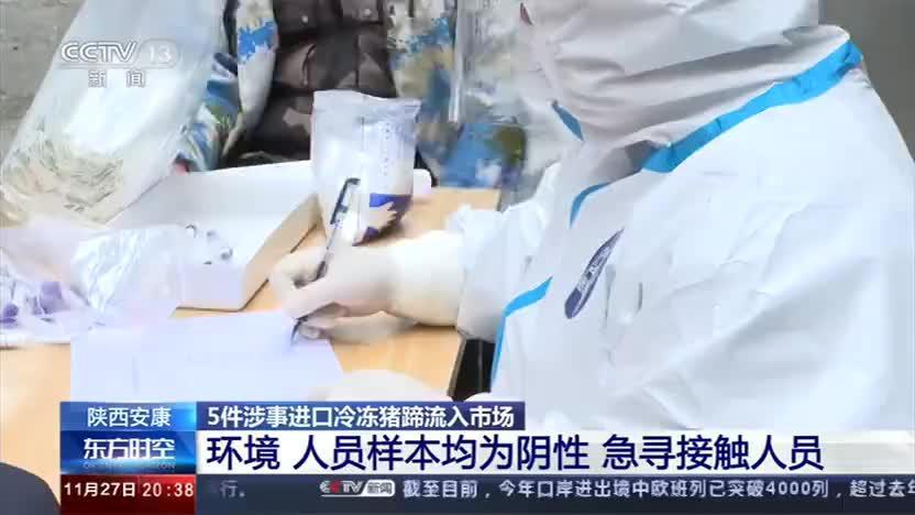 陕西安康:5件涉事进口冷冻猪蹄流入市场 环境 人员样本均为阴性 急寻接触人员