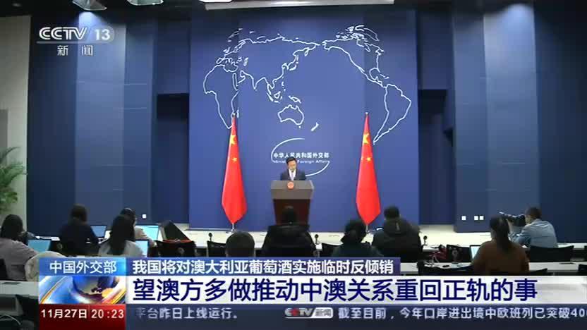 中国外交部:我国将对澳大利亚葡萄酒实施临时反倾销 望澳方多做推动中澳关系重回正轨的事