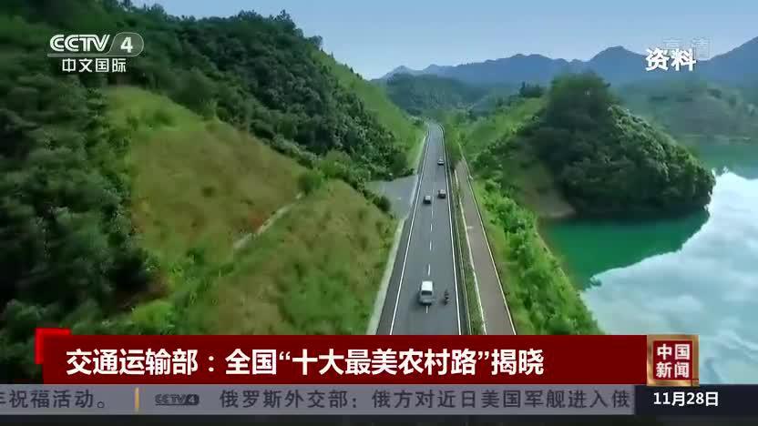 """交通运输部:全国""""十大最美农村路""""揭晓"""