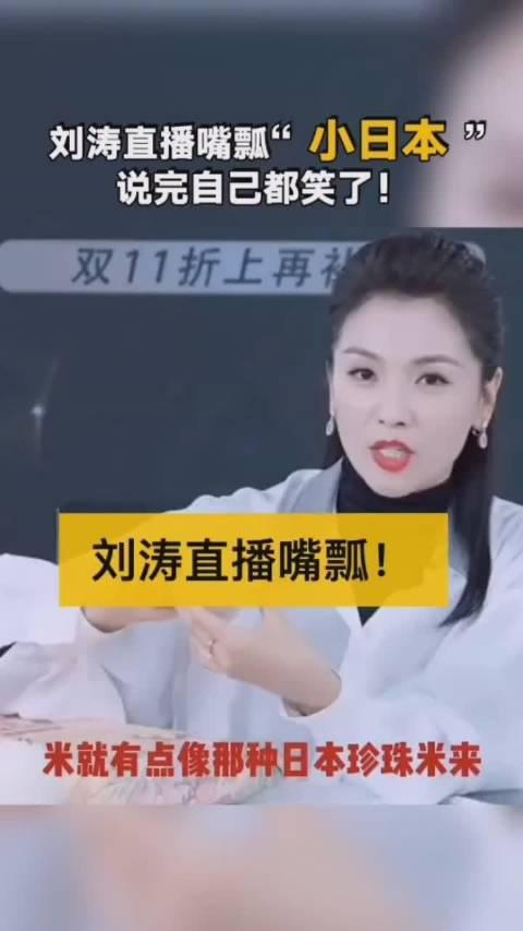 """刘涛直播嘴瓢""""小日本""""说完自己都笑了😄"""
