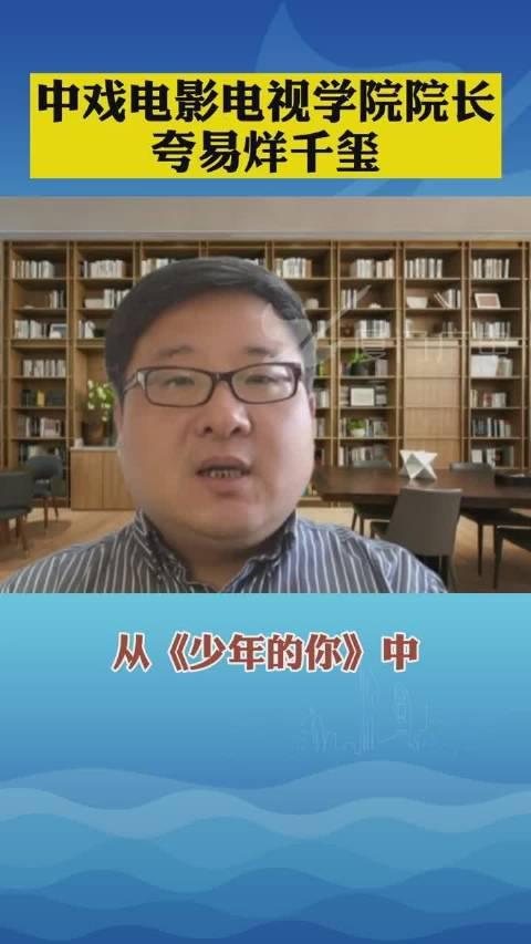 今天中央戏剧学院电影电视学院院长武亚军在采访中夸奖易烊千玺:……