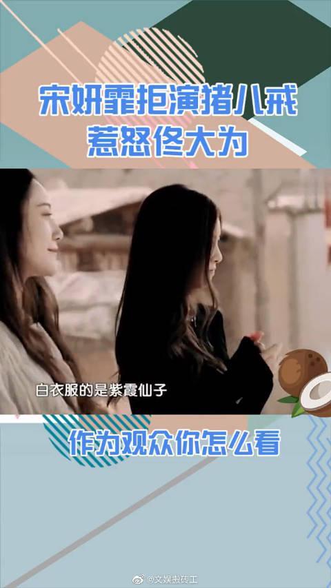 宋妍霏拒绝演猪八戒,惹怒佟大为! 作为观众,你们怎么看?