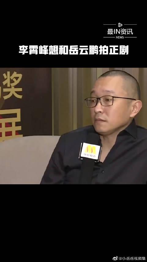 李霄峰被问到最想合作的演员时,他脱口而出岳云鹏…………