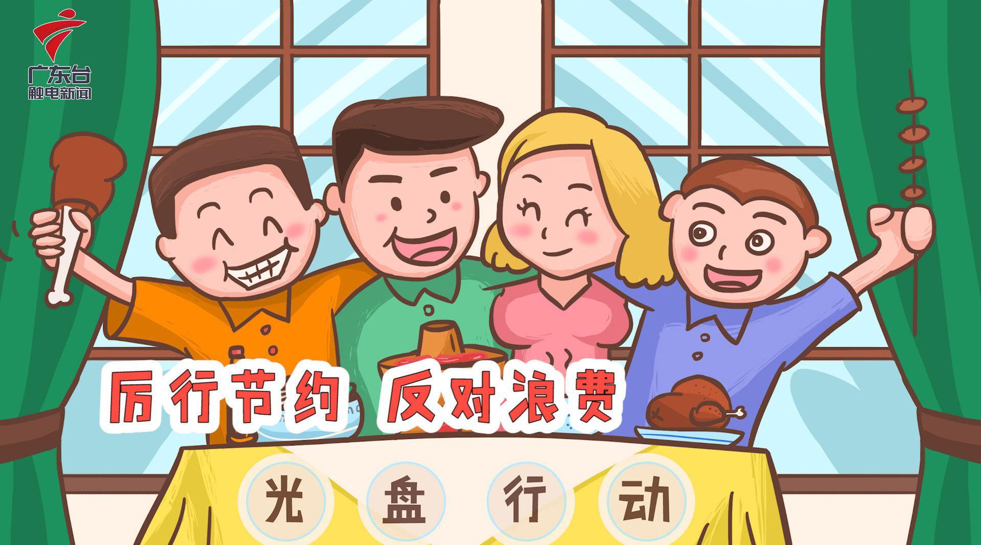 广东通过制止餐饮浪费决定:广东禁止餐饮企业设最低消费额、广东……