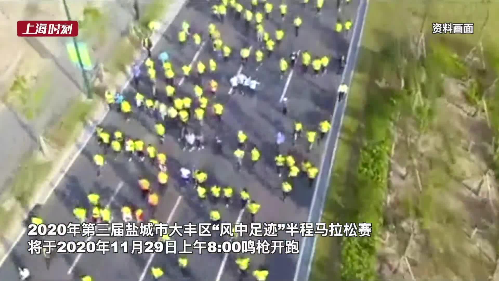 视频 风中足迹 江苏盐城大丰区半程马拉松赛明晨鸣枪开跑