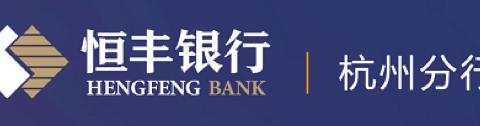 """恒丰银行台州分行""""彩虹包裹""""精准帮扶贫困学子"""