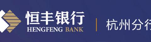 桐庐恒丰村镇银行亿元专项信贷资金助力复工复产
