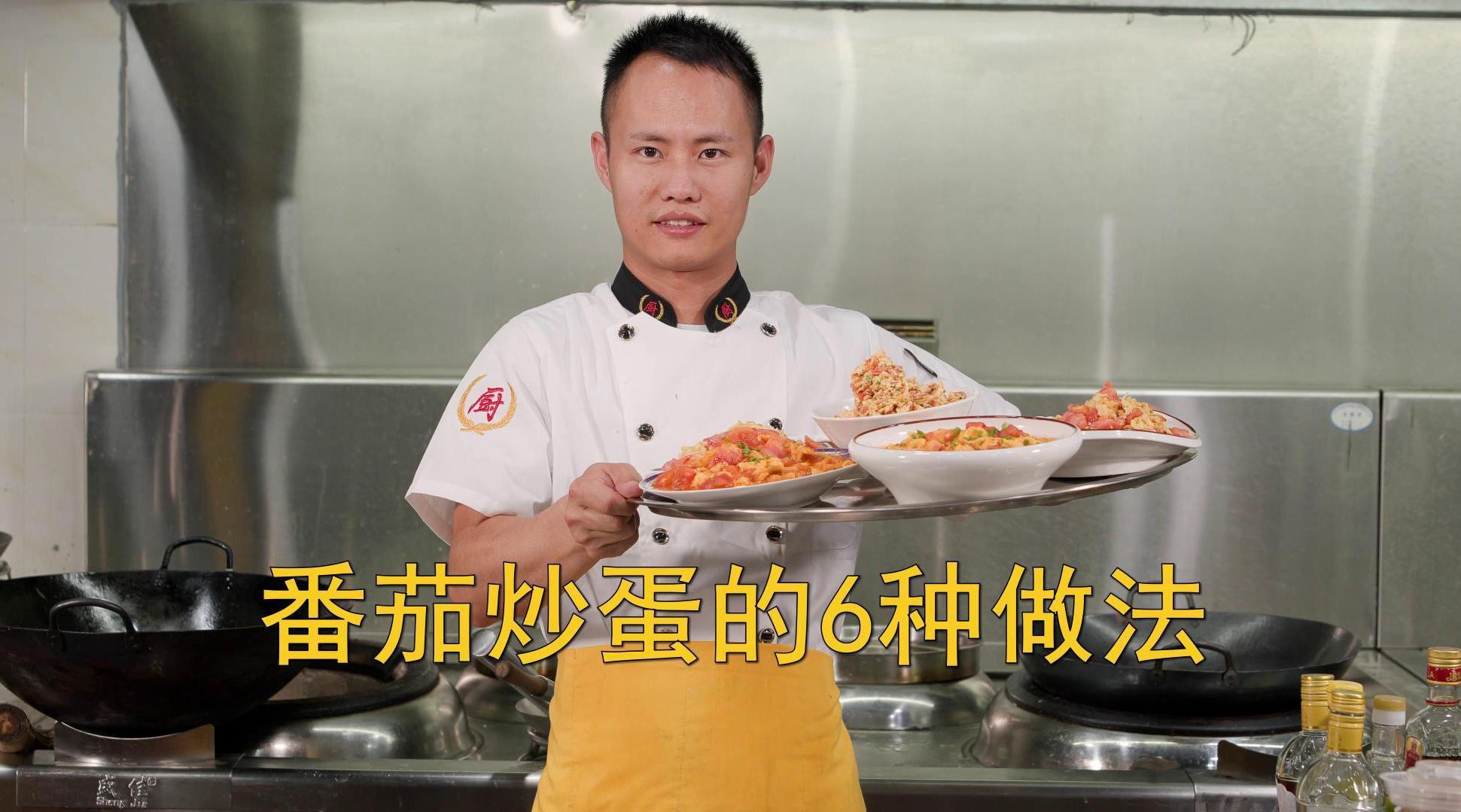 """厨师长分享:""""番茄炒蛋""""的6种做法……"""