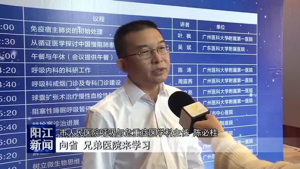 2020年阳江市医学会呼吸内科分会年会召开
