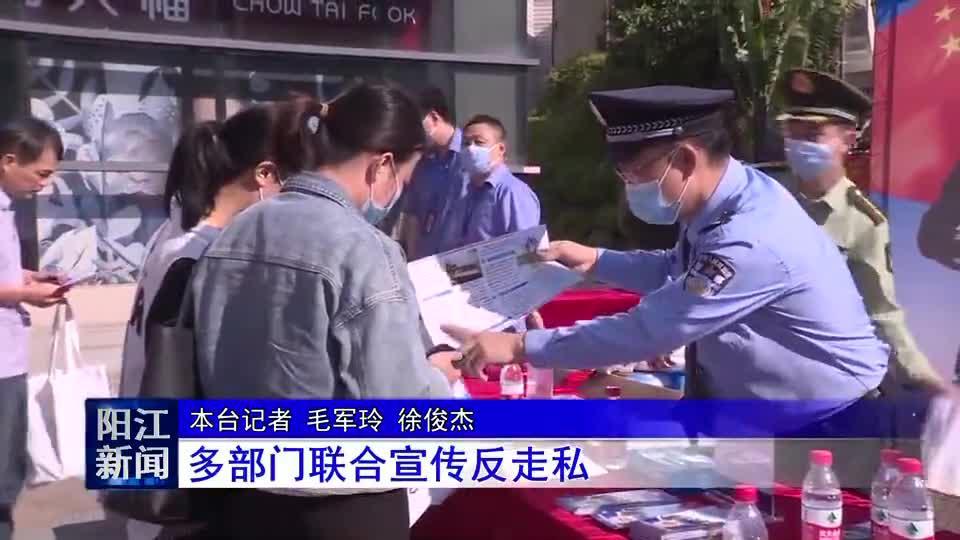 阳江:多部门联合宣传反走私