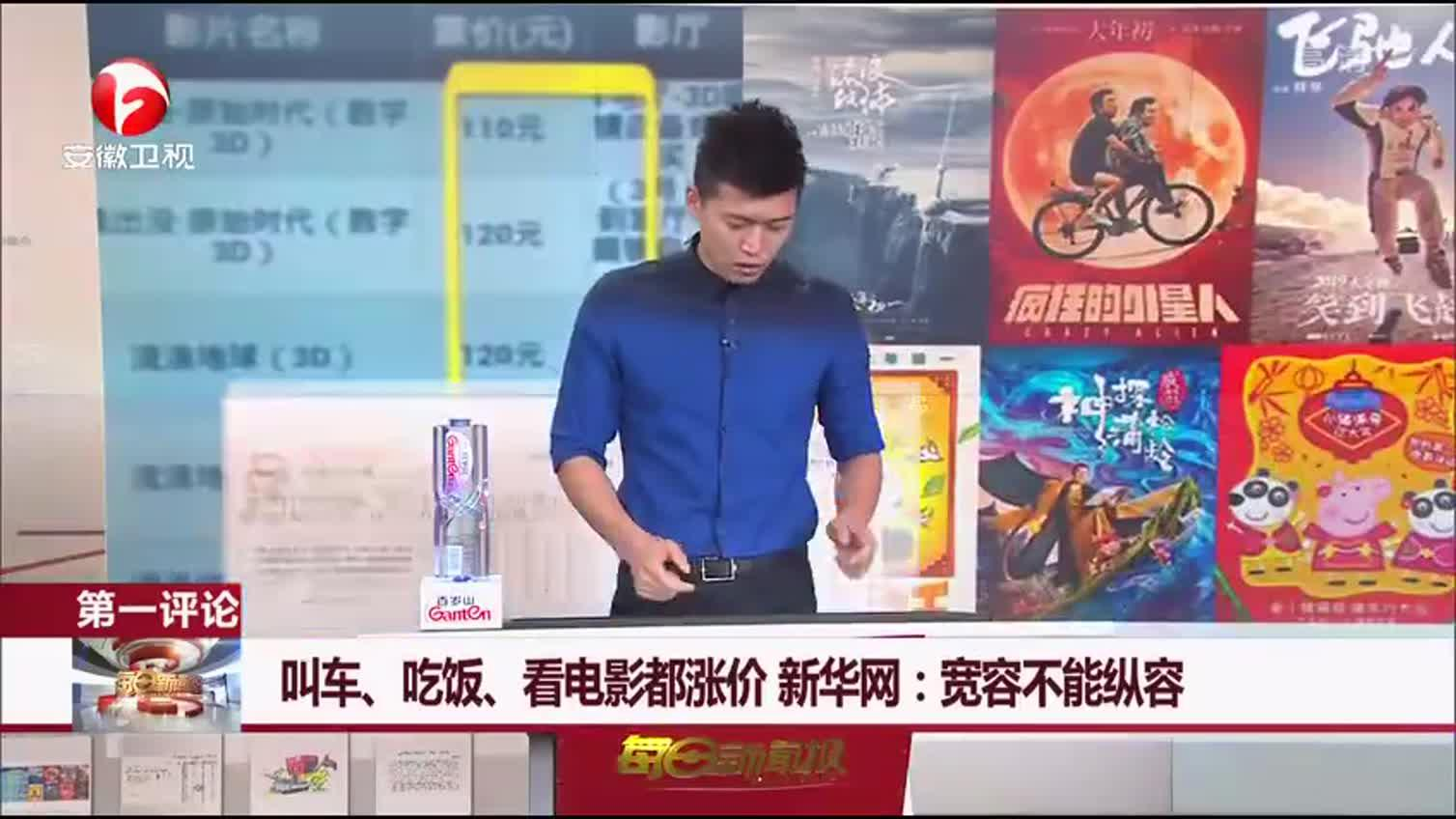 叫车、吃饭、看电影都涨价 新华网:宽容不能纵容