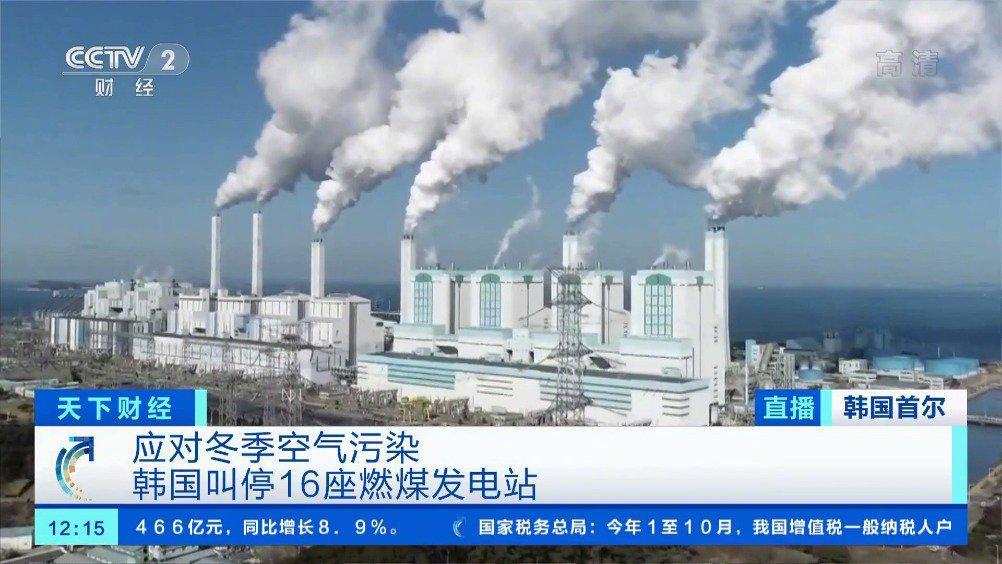 韩叫停近三成老旧燃煤发电站:雾霾对韩国造成年损失约237亿元