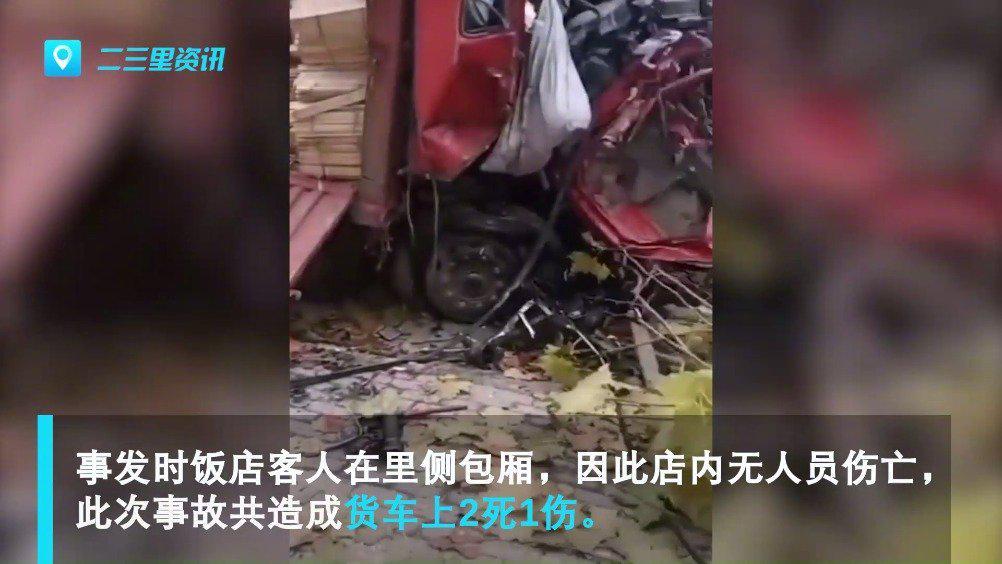 三门峡一货车失控撞进临街饭店,饭店老板:货车上2死1伤