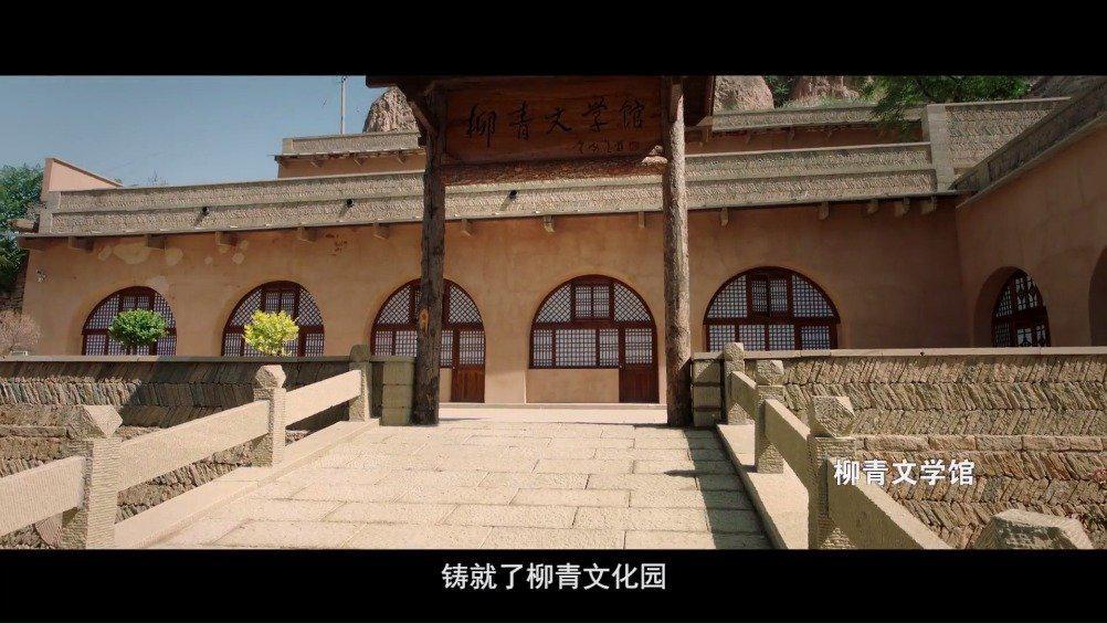 超燃!吴堡柳青文化园官方宣传片震撼来袭~
