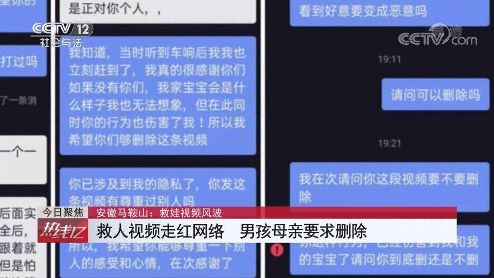 安徽马鞍山:家长要求救娃者删视频被拒