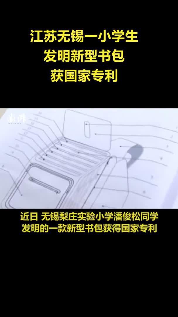 厉害了,小学生发明新型书包获国家专利