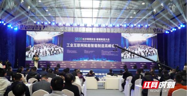 数智协同 产业融通 工业互联网赋能智能制造高峰论坛长沙举行