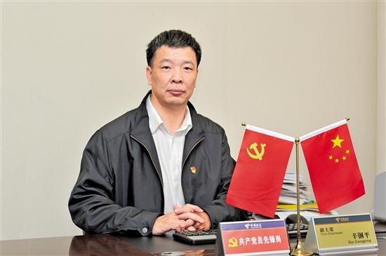中国电信股份有限公司广东分公司工会副主席辛钢平:为职工办点实事,让我的劳动更有价值
