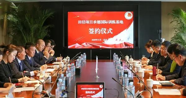 """中国田径协会将建""""田径项目承德国际训练基地""""两大思路完善奥运备战体系"""
