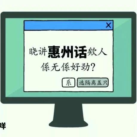 """【907周末请你畅谈】""""我是惠州人,我不会说惠州话。"""""""
