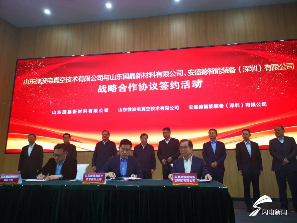 """44秒丨填补产业空白!济南与中国科学院空天信息创新研究院签署""""1+4""""深化合作协议"""