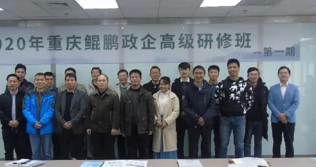 助推鲲鹏生态产业建设--重庆首期鲲鹏政企高级研修班顺利开班啦