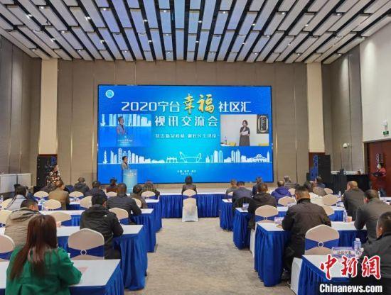 南京和台湾新北基层社区视频连线 分享抗疫故事