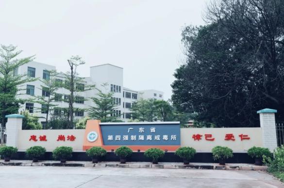 十二年真情守护,广东戒毒场所里的抗艾全纪实