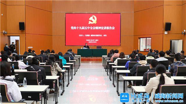 闫剑波到哈尔滨工业大学(威海)宣讲党的十九届五中全会精神