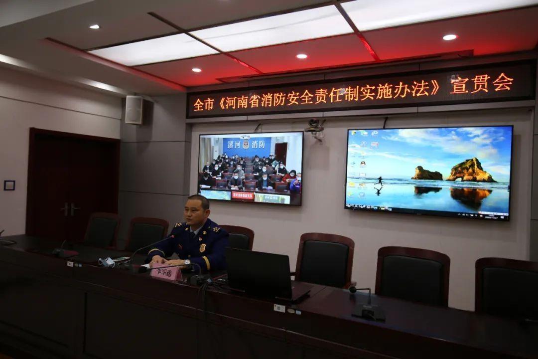 漯河市防火委召开《河南省消防安全责任制实施办法》 宣贯会
