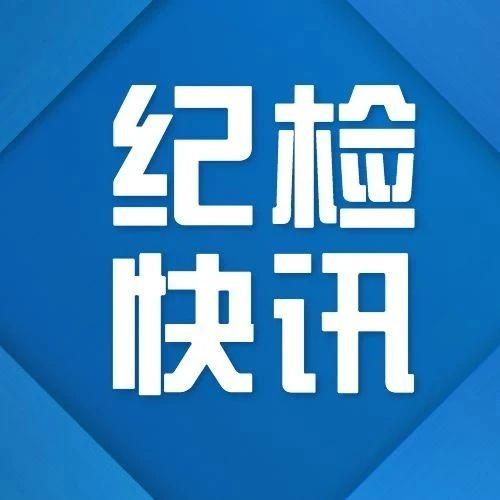涉嫌严重违纪违法!贵阳市交通运输局原副调研员张祥被查
