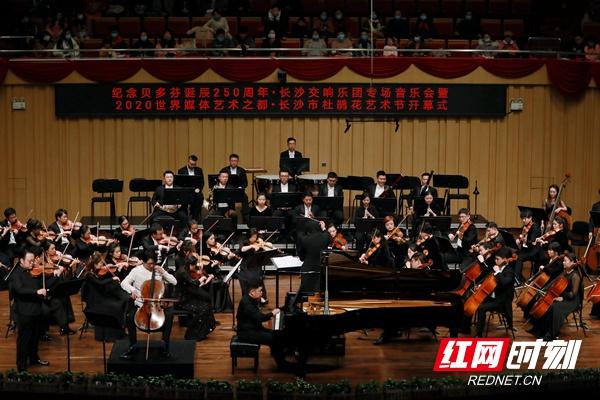 """长沙交响乐团""""贝多芬音乐季""""在杜鹃花艺术节大放异彩"""