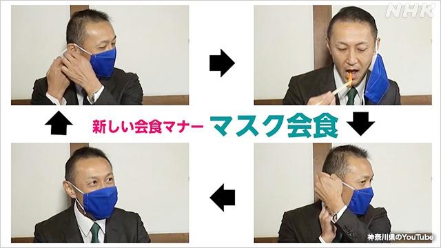 """日本神奈川縣推廣普及""""口罩聚餐""""流程 (圖源:NHK)"""