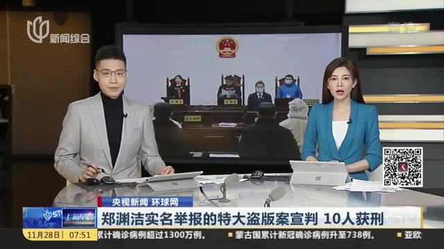 央视新闻 环球网:郑渊洁实名举报的特大盗版案宣判  10人获刑