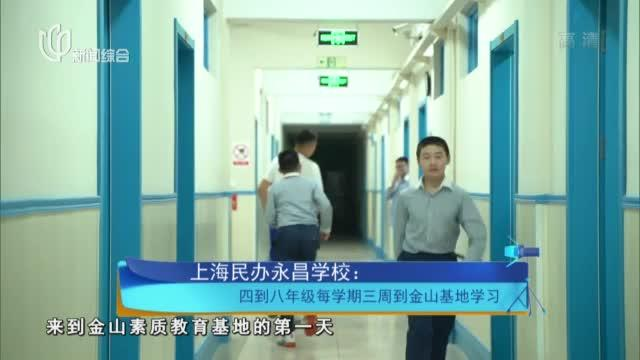 上海民办永昌学校——四到八年级每学期三周到金山基地学习