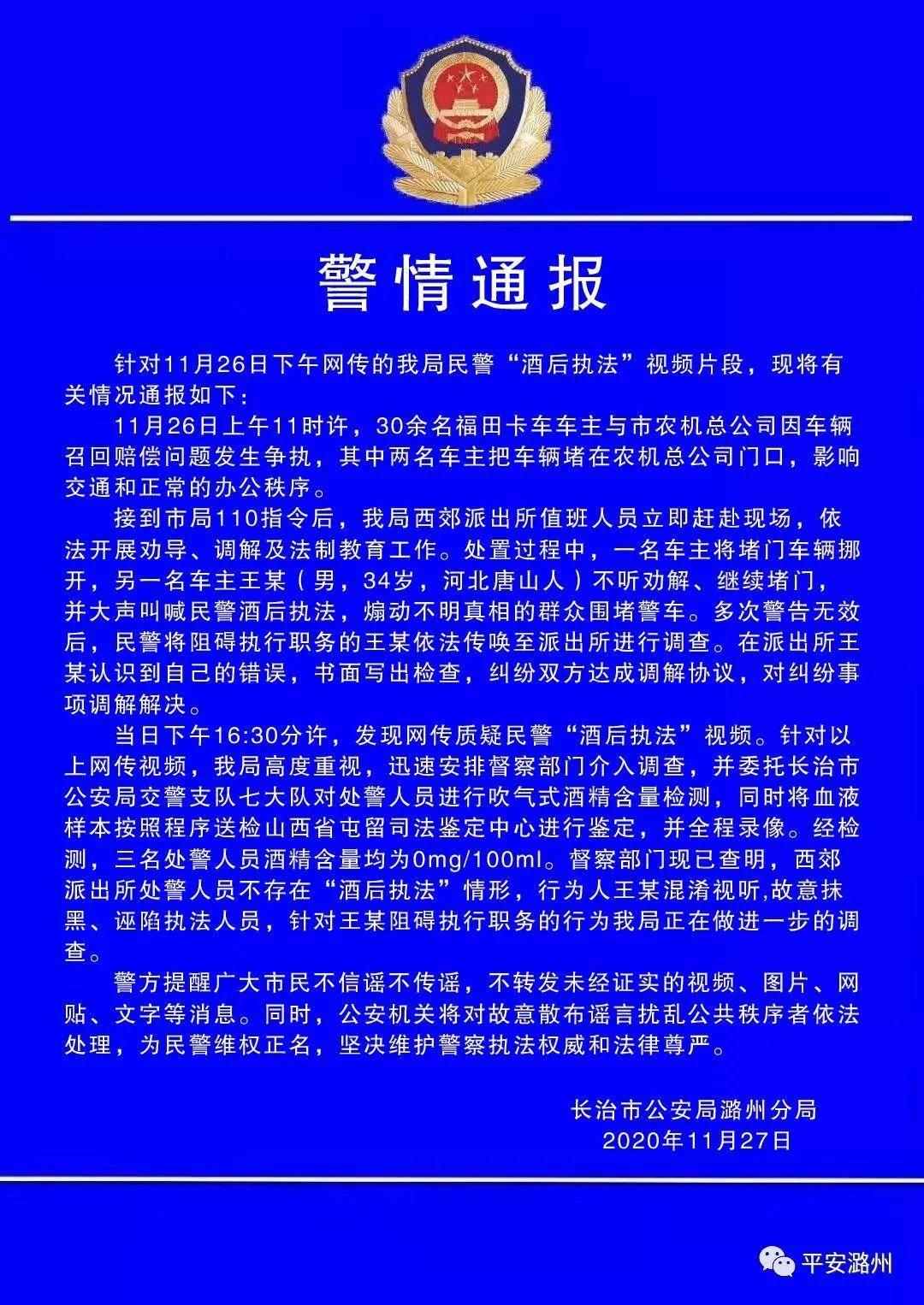 """长治警方:""""民警酒后执法""""系诬陷,将调查阻碍公务行为"""