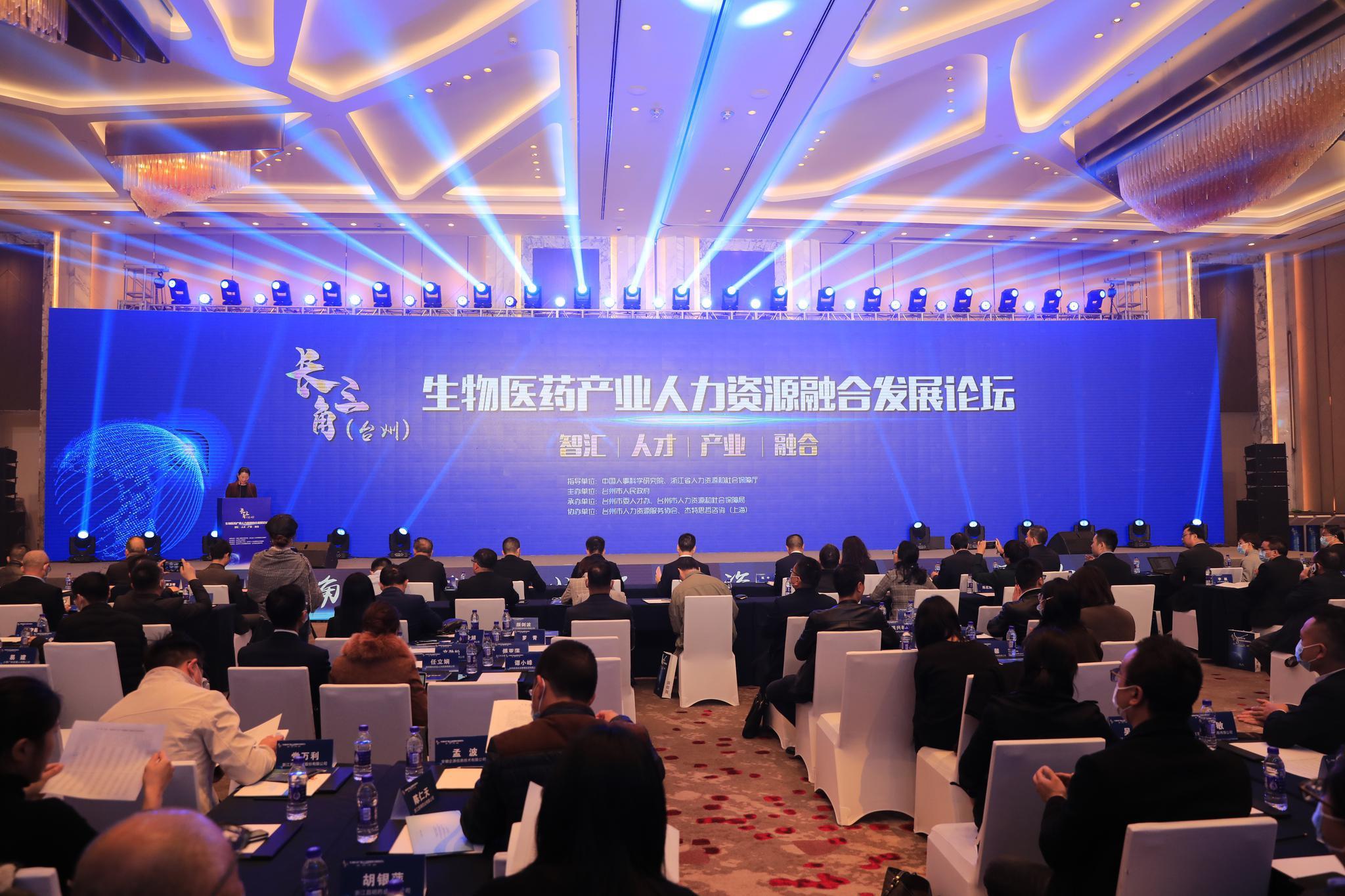 2020长三角(台州)生物医药产业人力资源融合发展论坛举行